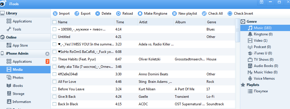 itools music