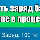 Как поставить проценты зарядки на iPhone