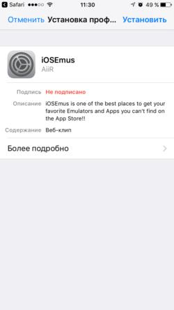 Установка сертификата на iphone