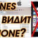 Что делать, если iTunes (компьютер) не видит iPhone?