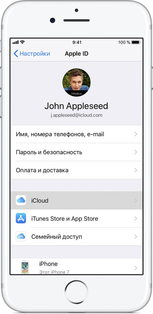 Использование iCloud для резервного копирования