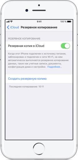Применение iCloud для копирования